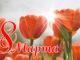 Картинки-поздравления с 8 Марта (красивые, прикольные, новые)