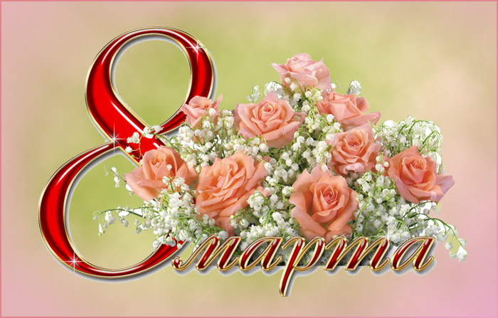Красивые и прикольные открытки с поздравлениями на 8 Марта