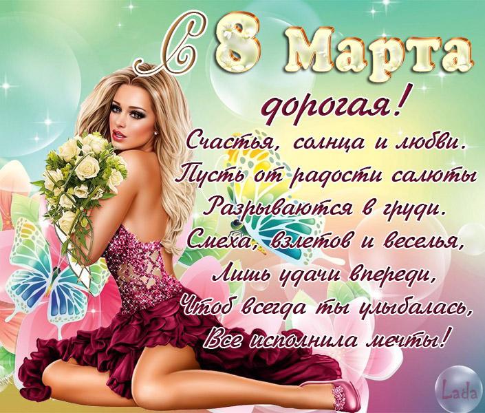 ПОздравления с 8 марта в картинках скачать бесплатно