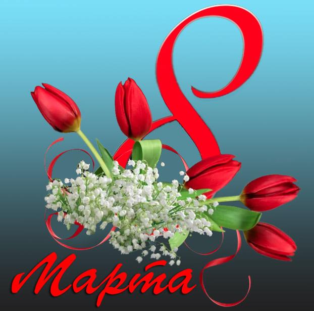 Картинки-поздравления женщинам на 8 Марта красивые