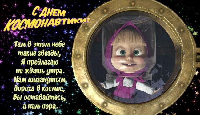 Картинки с поздравлениями с Днем космонавтики