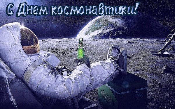 С Днем космонавтики - картинки красивые и прикольные