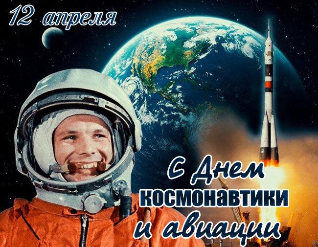 Картинка с Днем космонавтики и авиации красивые