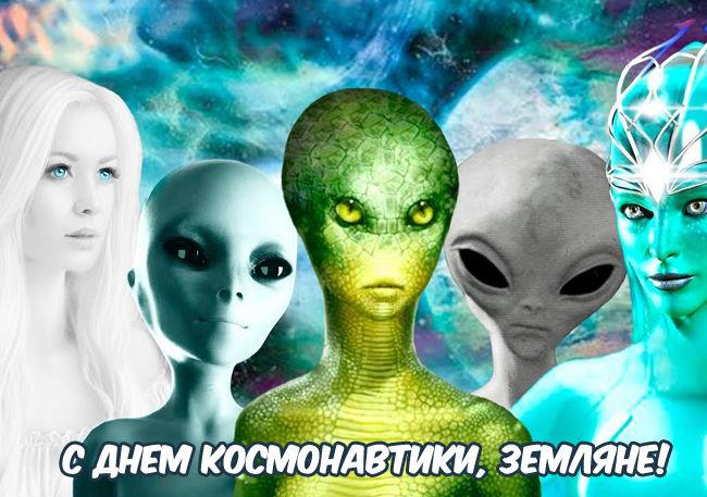 Прикольные поздравления с Днем космонавтики в картинках