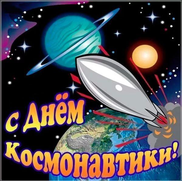 С Днем космонавтики прикольные картинки
