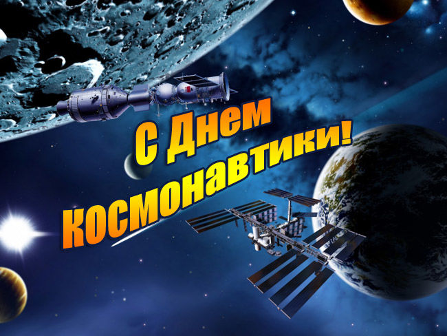 Картинки с Днем космонавтики красивые