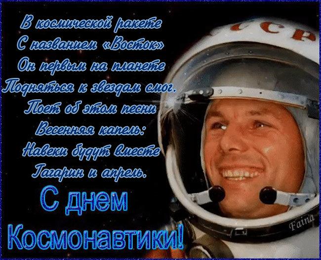 С Днем космонавтики и авиации картинки красивые с надписью