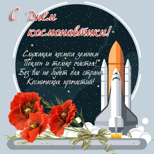 Красивые картинки с поздравлениями на День космонавтики