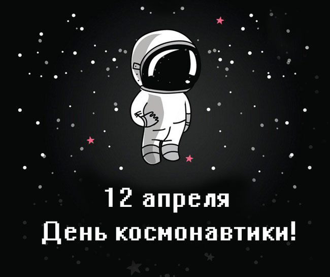 картинки день космонавтики 12