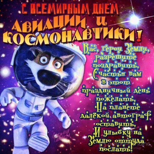 С Днем космонавтики - картинки с поздравлениями