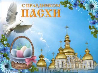 Лучшие поздравления с Пасхой Христовой 2020 (красивые стихи и проза)