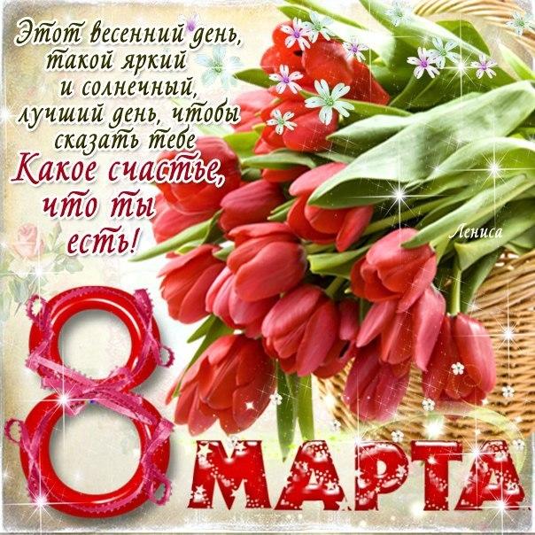 Статусы и поздравления на 8 марта
