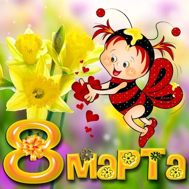 Открытки с поздравлениями на 8 Марта (красивые и прикольные)