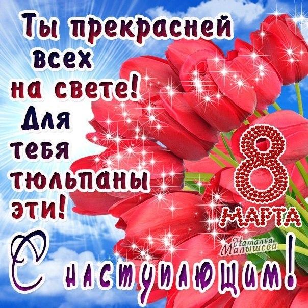 Красивые открытки для любимой с 8 марта