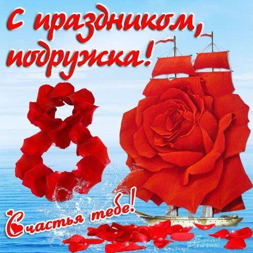 Картинки для поздравления подруги с 8 марта