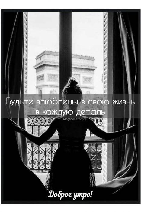 Доброе утро мудрые мысли с картинками (18 шт)