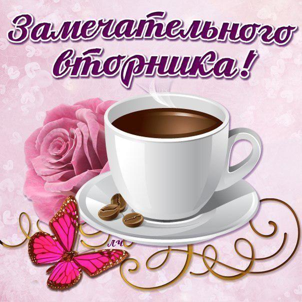 Доброе утро вторник