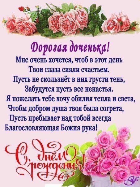 Поздравления с днем рождения дочери