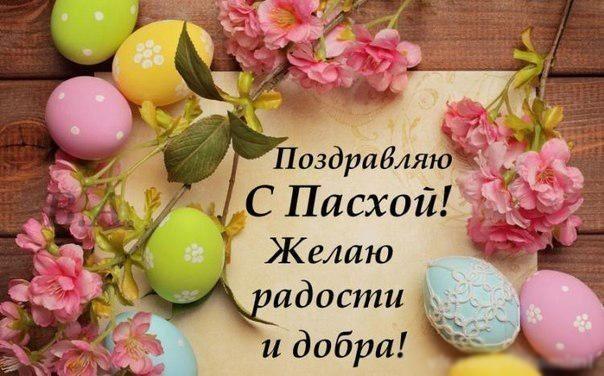 Поздравление с пасхой Христовой