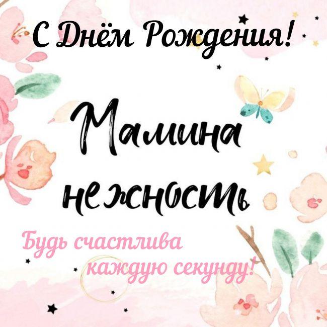 Поздравление с днем рождения дочери