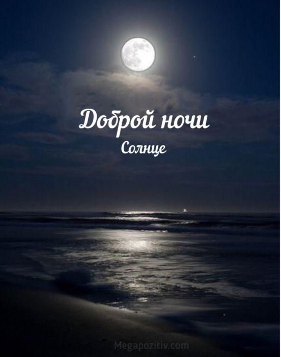 Пожелание доброй ночи картинки