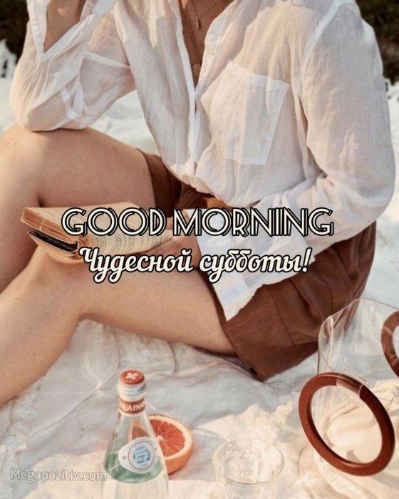 Открытки с добрым утром суббота