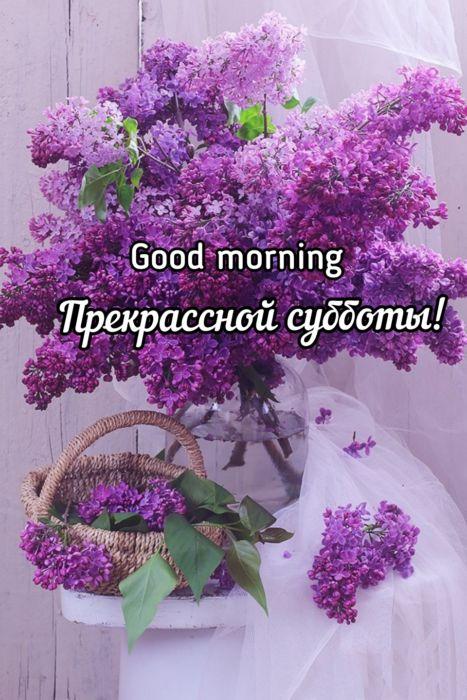 Скачать с добрым утром суббота