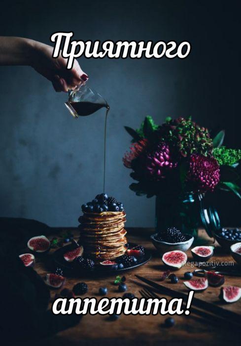 Приятного аппетита картинки с надписями для мужчин