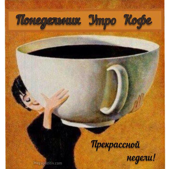 Понедельник кофе картинки