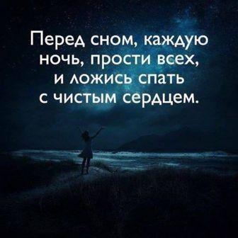 Мудрые пожелания доброй ночи