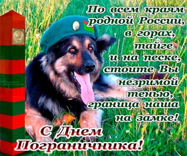Поздравления С Днем пограничника - прикольные стихи и картинки.