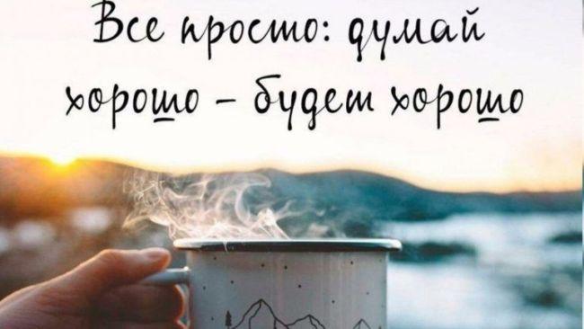 Доброе утро среда
