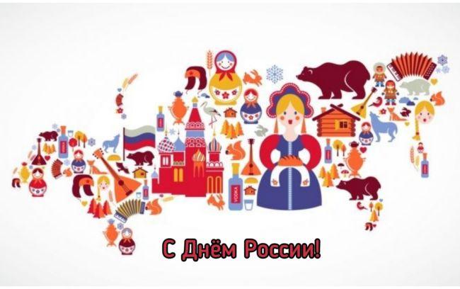 День России - красивые поздравления и картинки