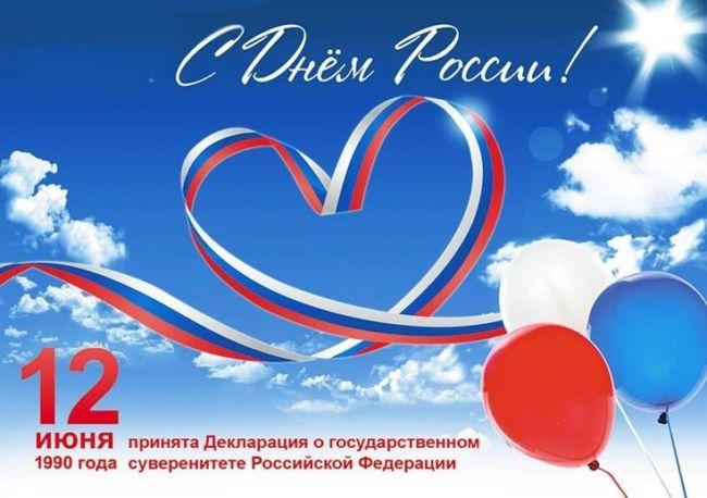 Поздравление с днем России в картинках