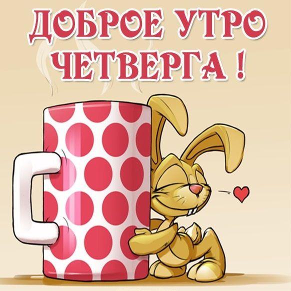 Доброе утро четверга