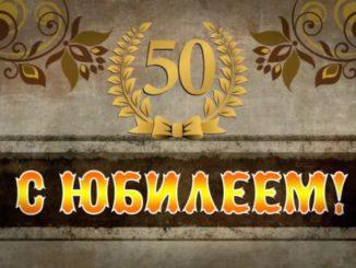 Поздравление с юбилеем 50 лет мужчине