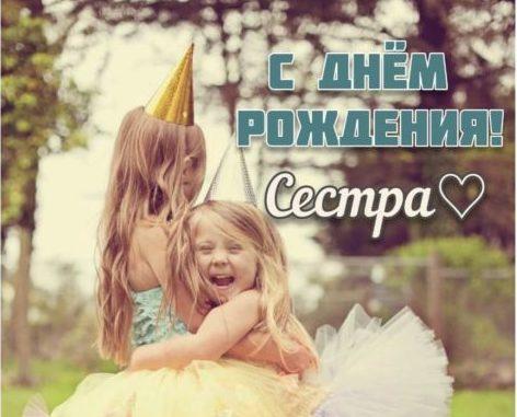 Поздравления с днём рождения сестре