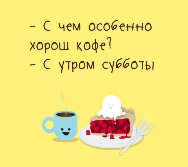 Доброе утро субботы пожелания и картинки от Megapozitiv.com