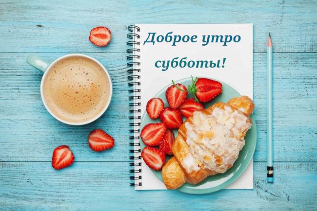 Доброе утро субботы