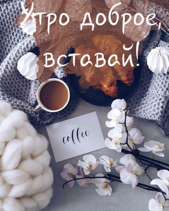 Стихи с добрым утром
