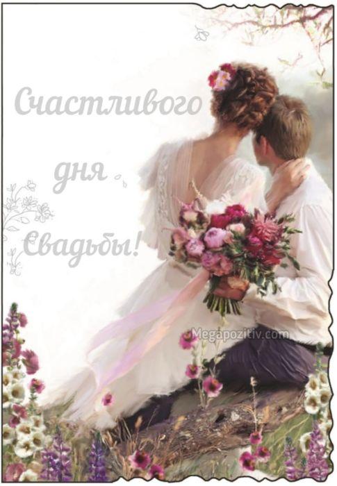 Красивое поздравление с днём свадьбы