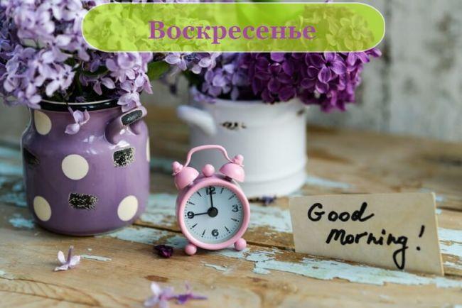 Открытки с добрым утром воскресенья