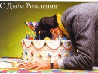 Поздравления с днем рождения мужчине