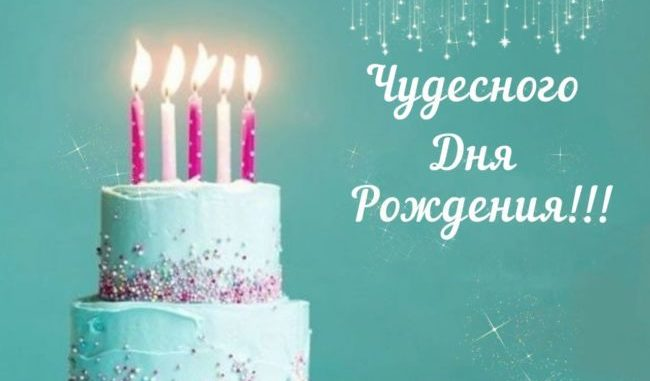 Стихи с днем рождения