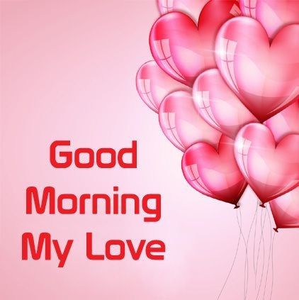 Доброе утро любимая