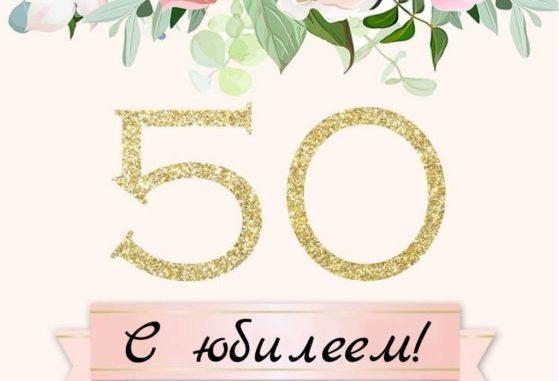 С юбилеем 50