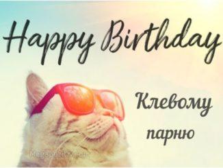 Поздравление с днем рождения другу