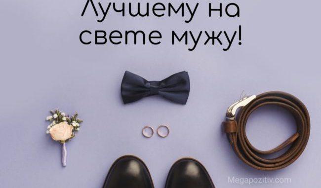 с годовщиной свадьбы мужу