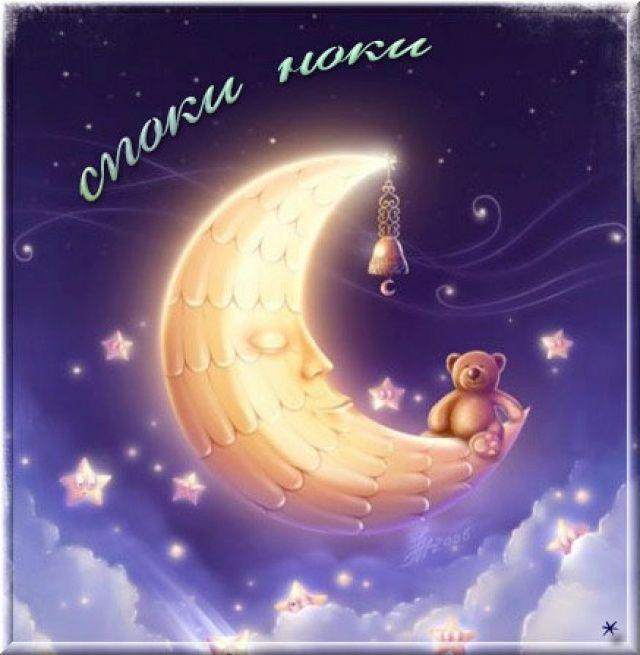 Cпокойной ночи картинки с пожеланиями