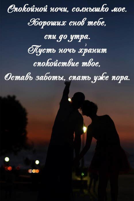 Пожелания спокойной ночи девушке